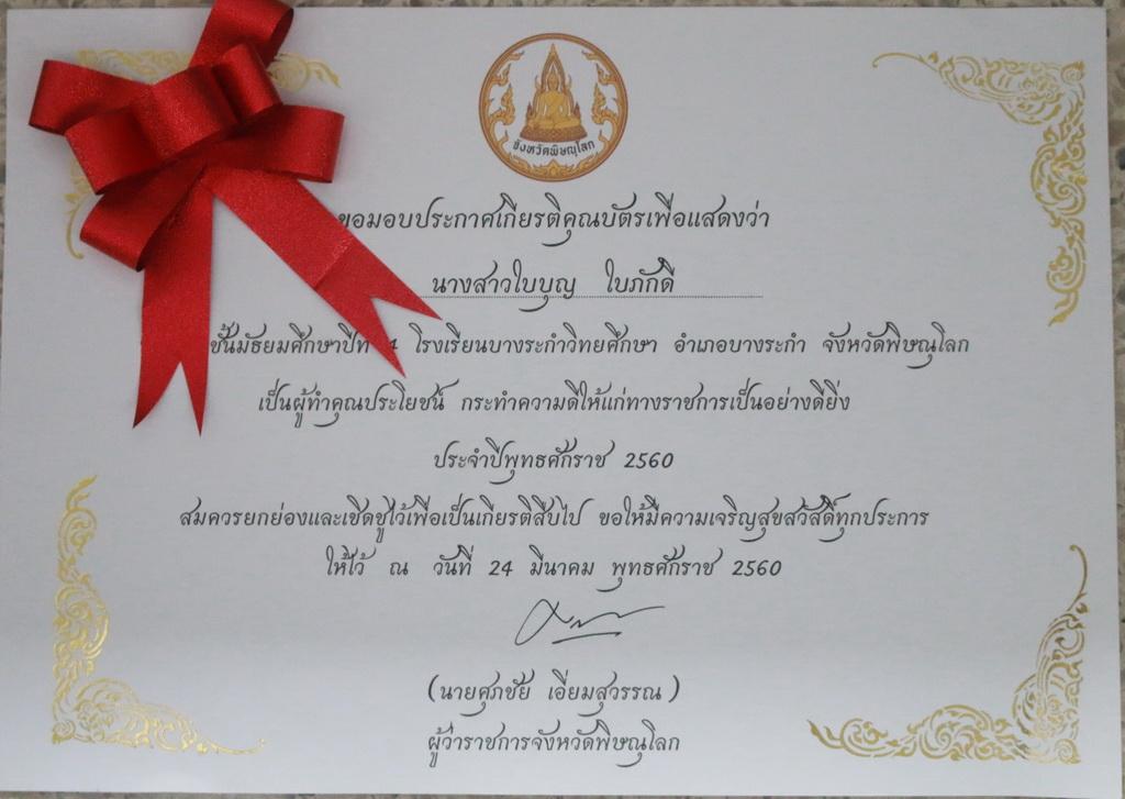 ... 12 กุมภาพันธ์ 2560 นายธีรพัฒน์ ดีเทอดเกียรติ ผู้อำนวยการ  ในนามคณะครูและนักเรียน ขอแสดงความยินดีและชื่นชมขอขอบคุณครอบครัว